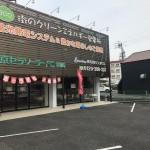 岡崎支店外観